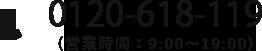0120-618-119 (営業時間:9:00~19:00)