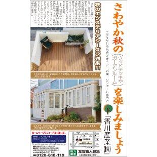 秋のエクステリアシーズン到来!!